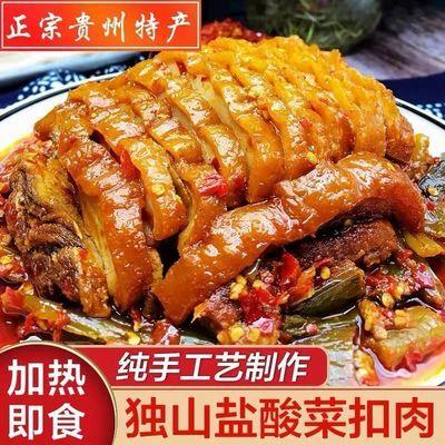 独山盐酸菜五花肉