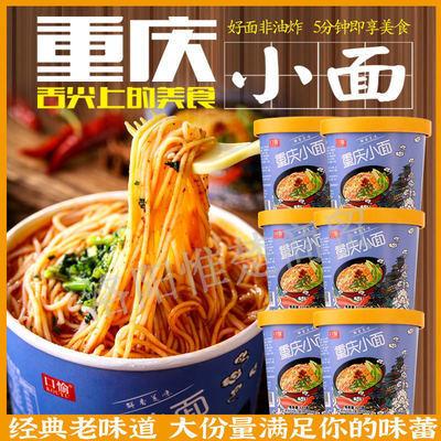 重庆小面红烧牛肉面方便面泡面桶装非油炸网红健康食品零食大礼包
