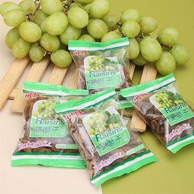 特级葡萄干免洗水果干提子干儿童孕妇小零食小吃果干独立包装批发