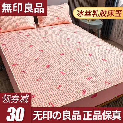 无印良品冰丝床笠乳胶床套罩床笠套床罩保护套床垫罩全包冰丝凉席