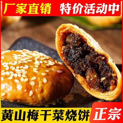 正宗黄山烧饼梅干菜扣肉陷酥饼 安徽特产网红美食糕点心零食小吃