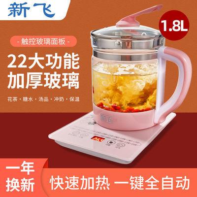 72657/新飞养生壶家用多功能煎药壶全自动加厚玻璃花茶烧水壶电热水壶