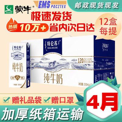 【4月】蒙牛特仑苏纯牛奶250ml*12盒学生儿童早餐奶整箱
