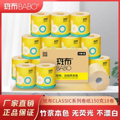 75277/斑布高品质150克18卷4层加厚竹浆竹纤维本色卷纸卷筒纸卫生纸