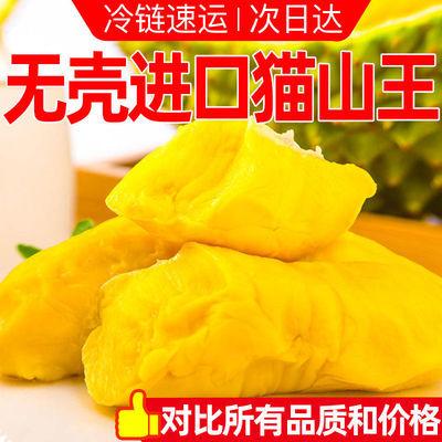 猫山王榴莲肉整个批发榴莲泰国水果新鲜特价进口冷冻有核