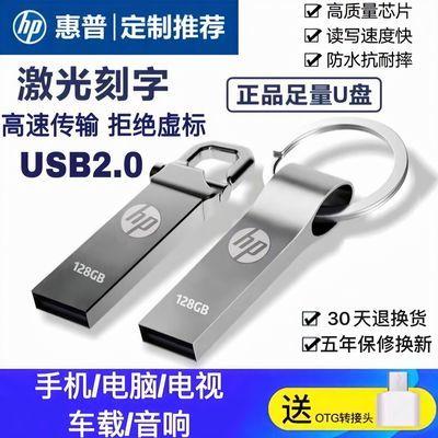 13676/正品惠.普足量U盘手机电脑两用16G/32G/64G/128G车载礼品高速优盘