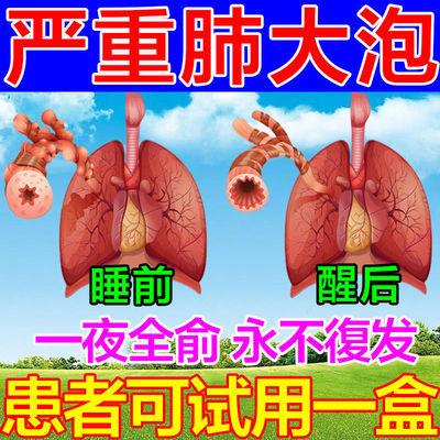 【肺大泡】呼吸困难胸闷气喘抽烟咳嗽痰多心慌颈椎气促肺泡专用贴