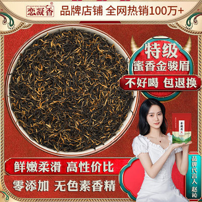2021新茶金骏眉红茶茶叶特级浓香型正宗武夷山散装养胃茶正山小种