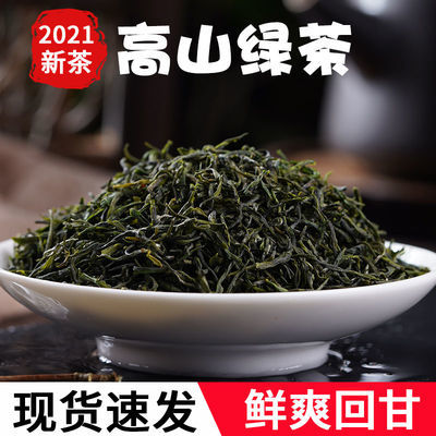 2021新茶特级嫩芽高山云雾绿茶叶浓香型炒青绿茶