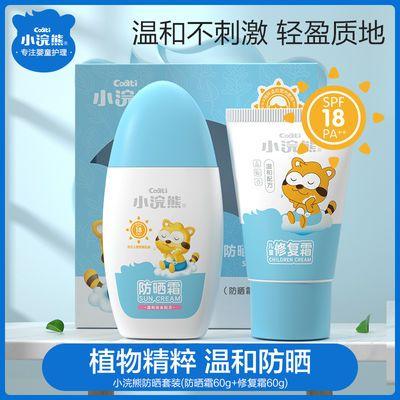 41150/小浣熊儿童防晒霜正品新生儿宝宝物理保湿夏季隔离温和婴儿防晒乳