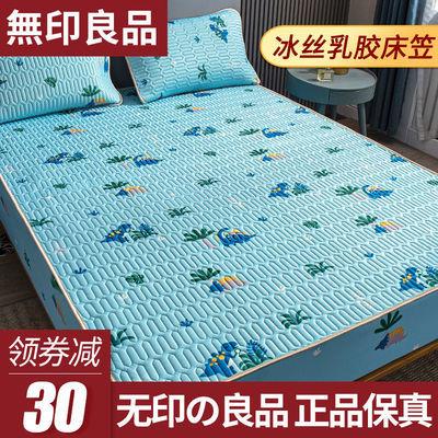 无印良品冰丝乳胶床笠凉席三件套软席子1.5m床套罩1.8可水洗夏季
