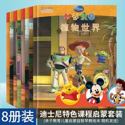 迪士尼幼儿早教书籍幼儿园小中大班教材早教2-7岁启蒙绘本故事书
