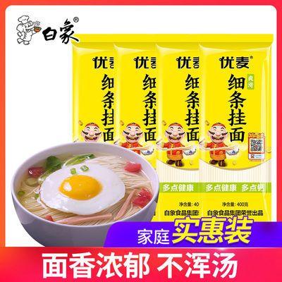 白象面条挂面批发龙须面细面宽面圆面早餐代餐方便速食400g/包