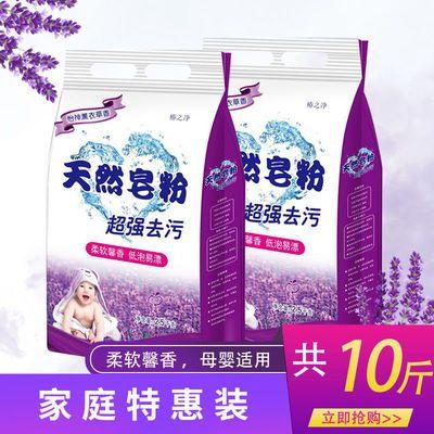 天然皂粉洗衣粉家庭装家用实惠装香味持久超强去污清洁5/10斤批发