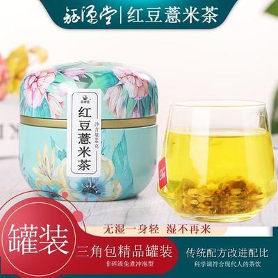 【三清药业】红豆薏米茶祛湿体内除湿养生组合花茶排湿气瘦身30包