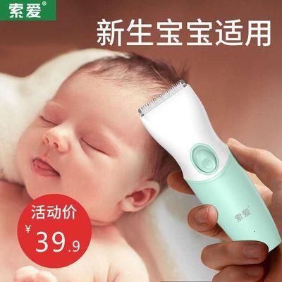 26409/索爱 婴儿理发器剃光头神器电推剪宝宝专用剪发推子款多功能家用