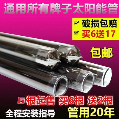 太阳能管热水器真空管