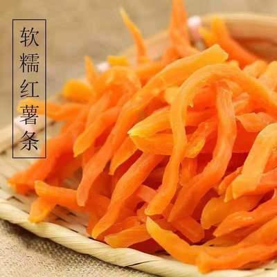 红薯条红薯干休闲零食农家零食金九月地瓜干