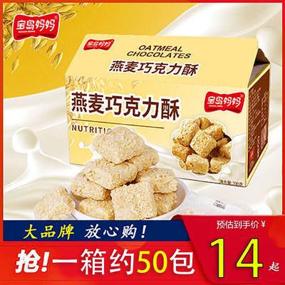 【宝岛妈妈】巧克力燕麦酥牛奶小零食饼干网红休闲办公室整箱批发