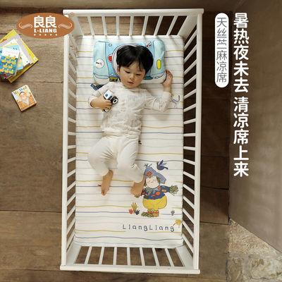 32179/良良 婴儿天丝苎麻凉席夏季透气席子大床凉席 新生儿宝宝婴儿
