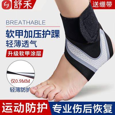 74723/舒禾医用护踝扭伤脚踝防崴脚固定护脚腕裸篮球足球运动户外护踝套