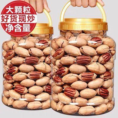 碧根果批发奶油味大果坚果零食大礼包干果仁散装5斤一箱/250g500g