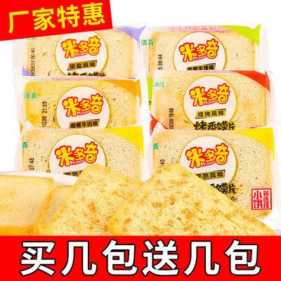 【买几包送几包】米多奇馍片批发烤馍片休闲零食小吃烤香馍片饼干