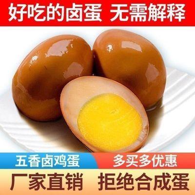 【每天特惠】乡吧佬味五香卤蛋散养鸡蛋无壳零食喜蛋新老包装随机