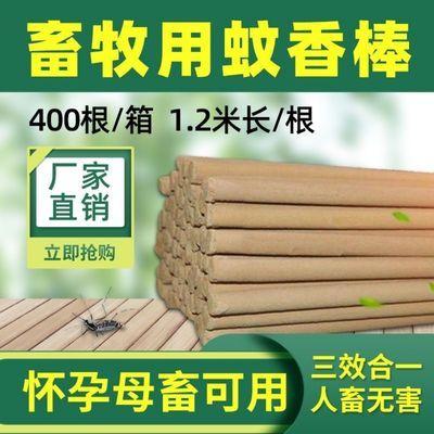 56326/畜牧蚊香棒养殖场苍蝇专用灭蚊棒专用特效兽用家用养猪鸡场艾草叶