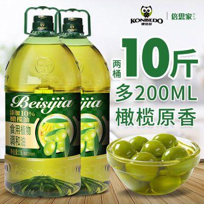 【搶完即止】10%橄欖油 橄欖調和油 食用油批發 糧油5斤 特價2.8L