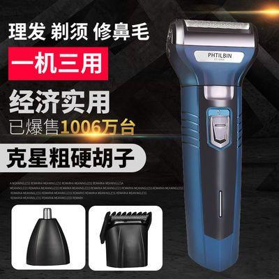 43656/德国黑科技剃须刀电动式多功能全自动三合一往复式刮胡刀剃头推子