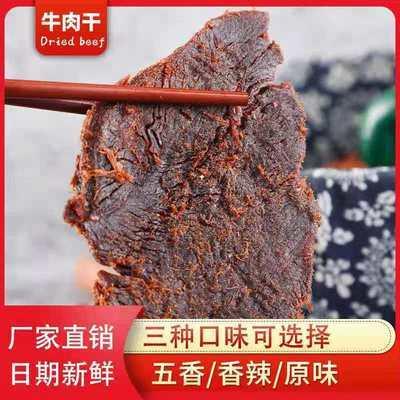 正宗内蒙风干牛肉干手撕牛肉干特产五香麻辣小吃零食黄牛后腿肉