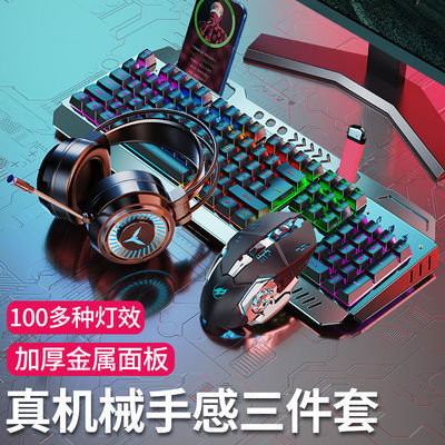 41682/机械手感发光键盘鼠标套装有线台式电脑吃鸡游戏电竞外设金属面板