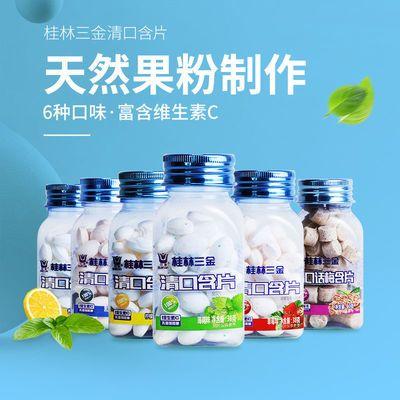 桂林三金无糖维生素c清新口气薄荷糖口香糖接吻糖糖果便携瓶装