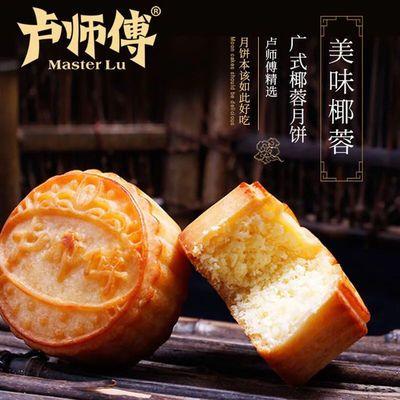 31585/卢师傅 迷你椰蓉月饼奶油椰蓉月饼奶香椰蓉小饼 酥皮甜点香软糕点