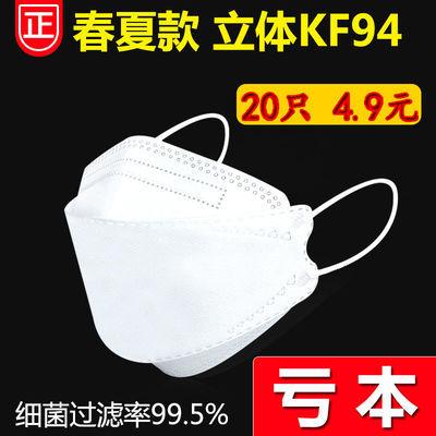 kf94口罩白色一次性夏季薄款女防尘三层防护男3D立体鱼嘴型口罩