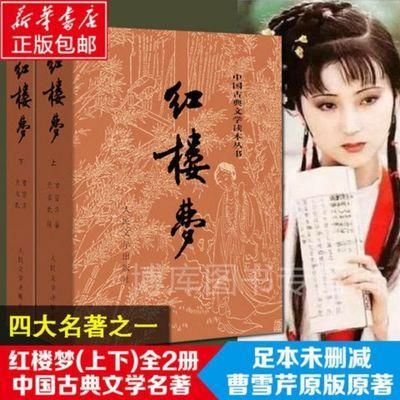37572/红楼梦曹雪芹原著人民文学出版社无删减中国古典读本白话小说文学