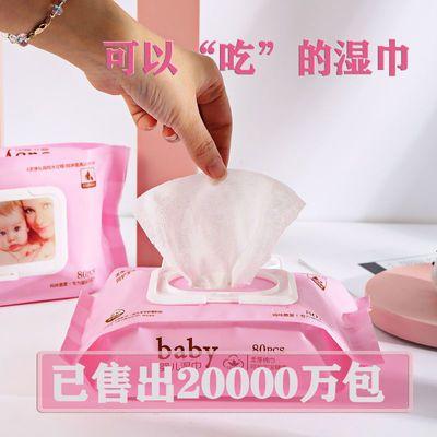 湿巾婴儿手口专用湿巾纸湿巾婴儿湿纸巾批发湿巾大带盖湿纸巾家用