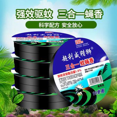 精品蝇香强力三效合一家用苍蝇蚊香蚊蝇香蝇香盘蚊香盘正品蚊香盒