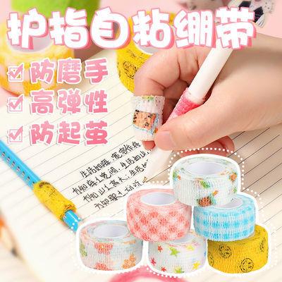 学生写字护指绷带高颜值古风护手防茧防磨弹性缠手自粘沪指胶带女