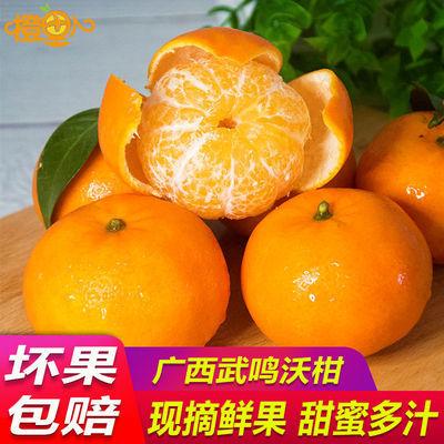 广西武鸣沃柑正宗贵妃柑新鲜水果一件包邮批发橘子非皇帝柑爱媛橙