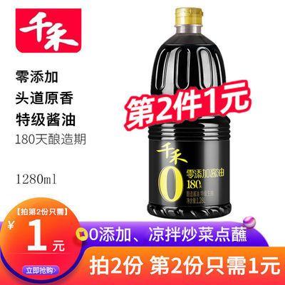 【千禾零添加酱油】头道原香180天酱油特级生抽1.28L酿造酱油无碘