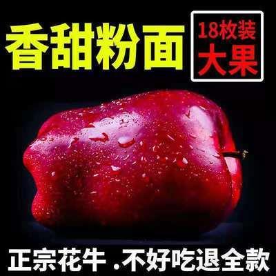 甘肃天水花牛苹果2/10斤宝宝婴儿辅食粉面刮泥蛇果新鲜水果批发价