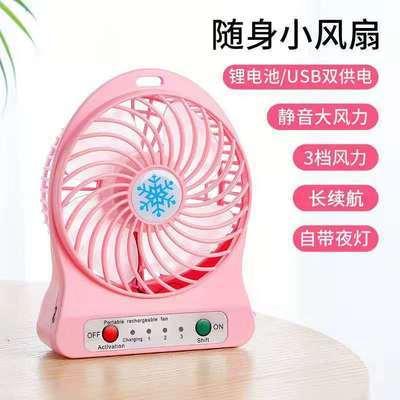 便携式小风扇迷你可充电usb静音随身桌面学生宿舍床上颜色随机发