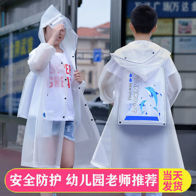 25555/儿童雨衣幼儿园小学生雨披上学全身带书包位男童女童大童宝宝雨衣