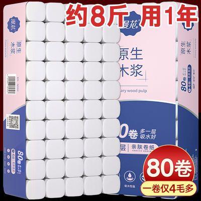 【80卷32卷12卷】漫花卫生纸卷纸巾家用实惠装厕纸手纸无芯卷筒纸