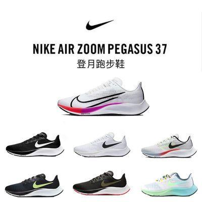 34833/夏季男鞋运动鞋登月37代飞马气垫鞋女鞋透气网鞋子男女学生跑步鞋