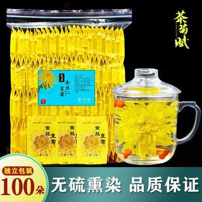 菊花茶金丝皇菊一朵一大杯去火特级贡菊胎菊清香大朵黄山菊花茶叶