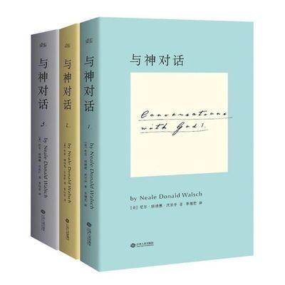 74157/【现货】与神对话全套三册 唐纳德沃尔什 智慧人生哲学励志