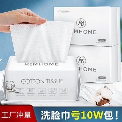一次性洗脸巾婴儿纯棉柔巾卸妆棉洁面纯棉女抽取式毛巾干湿两用